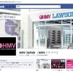 HMV SPOT表參道店