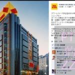 Tower Records澀谷店2012年8月改裝工程