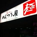 麵通屋(現在 誠屋拉麵-市民店)