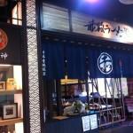 赤坂拉麵 新湖概念店