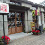Liuli Cafe(原 小山堂)