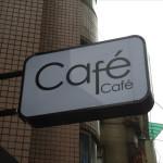 Cafe Cafe 樂子咖啡