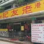 香港老友記粥麵館