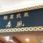 麵屋武藏 疾風