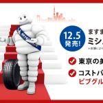 東京2015米其林拉麵指南