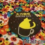 大力咖啡 Darling Cafe