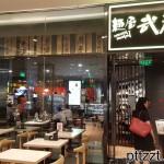麵屋武藏-北京店