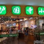 護國寺小吃店